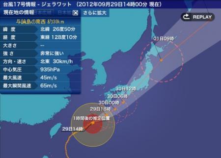 台風17号(ジェラワット)情報