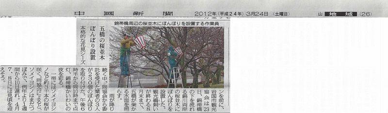 Scan_20120324_01_R.jpg