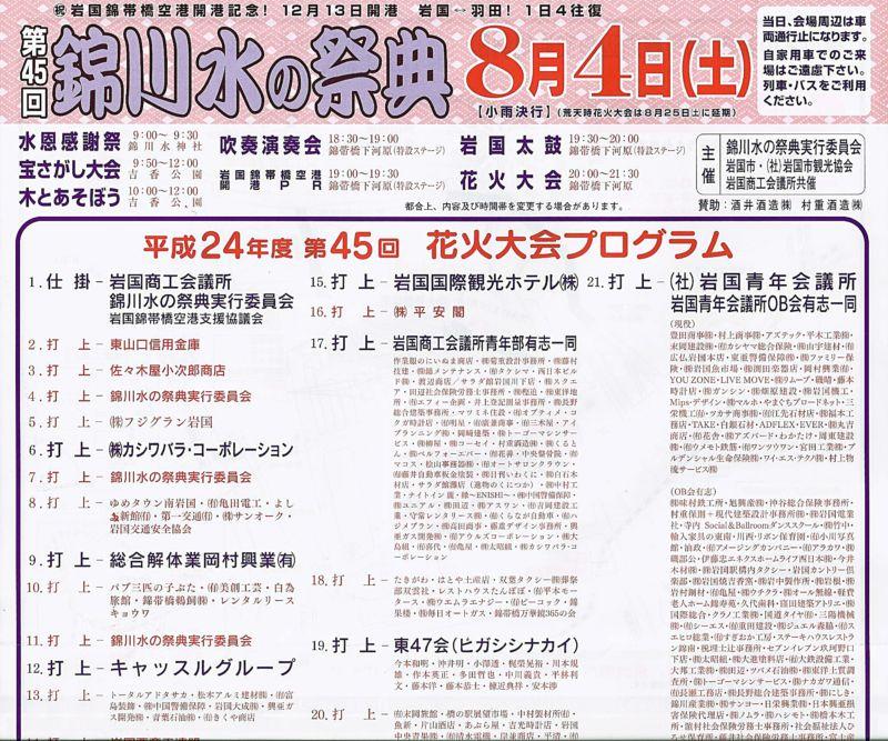 Scan_20120804_01_R.jpg
