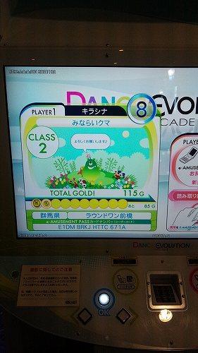 Dance Evolution ダンエボ 初プレイ