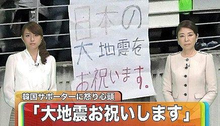 東日本大震災お祝い 韓国 チョン