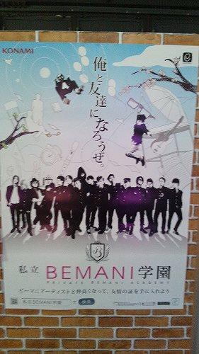 BEMANI学園 ポスター