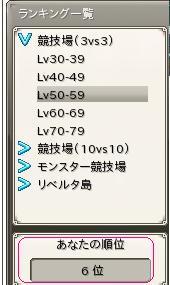 50競技★6位★