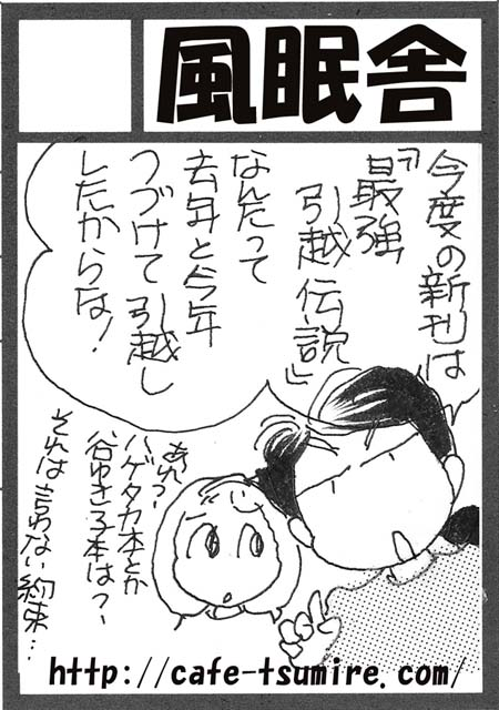 コミックマーケット83