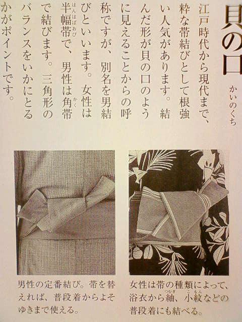 henshin_cyborg_kimono_e.jpg