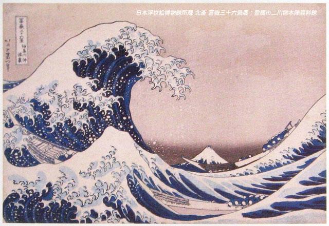 kanagawaokinami1.jpg