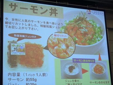 マリンフーズ(株)サーモン丼/いそっ子