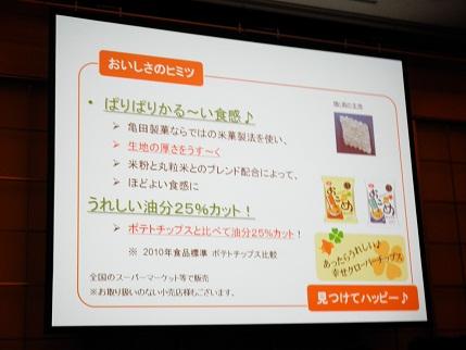 亀田製菓(株)おこめチップス コンソメ味