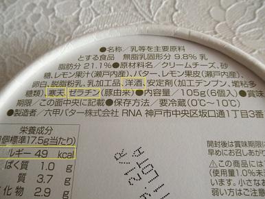 Q・B・Bチーズデザート瀬戸内レモン6P