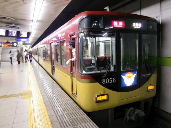 鞍馬・貴船へ行った時の京阪電車05