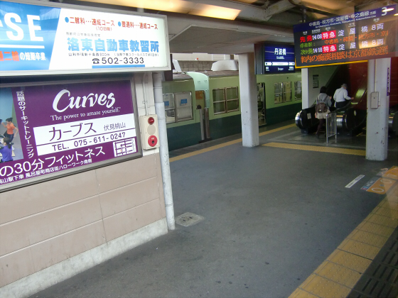 鞍馬・貴船へ行った時の京阪電車08
