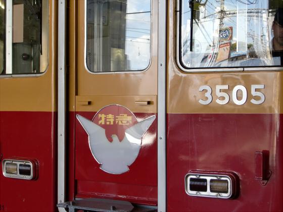 旧3000系特急車撮りに京橋へ33