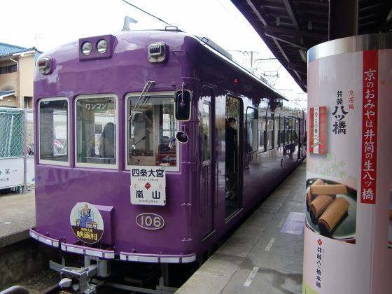嵐電2012秋18