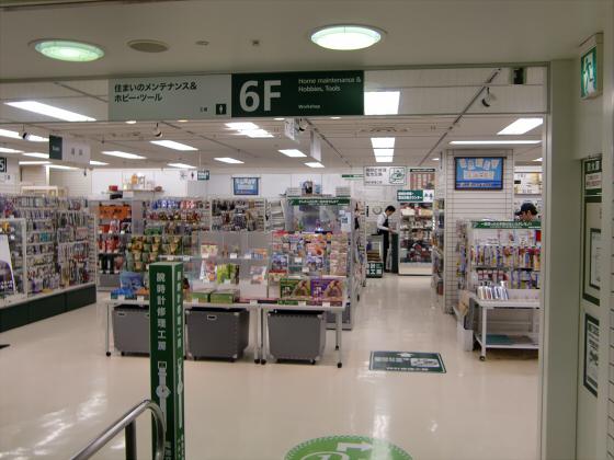 心斎橋東急ハンズ5