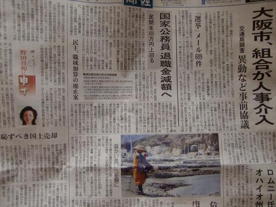 産経新聞眺めてて-201203-01