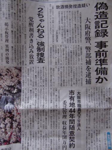 産経新聞眺めてて-201203-02