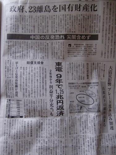 産経新聞眺めてて-201203-03