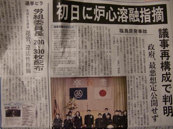 産経新聞眺めてて-201203-04