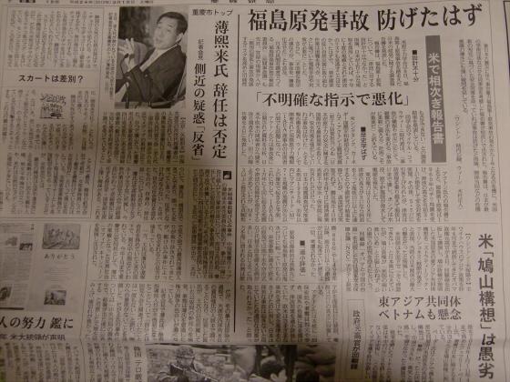 産経新聞眺めてて-201203-08