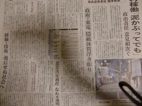 産経新聞眺めてて-201203-09