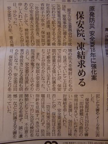 産経新聞眺めてて-201203-10