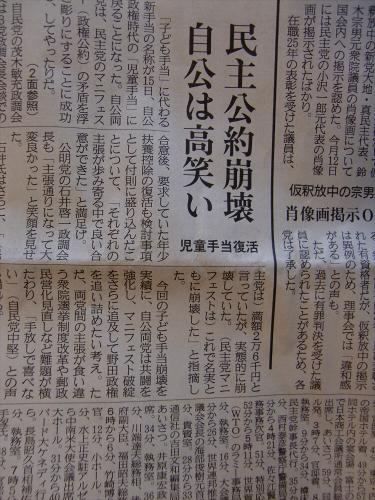 産経新聞眺めてて-201203-11