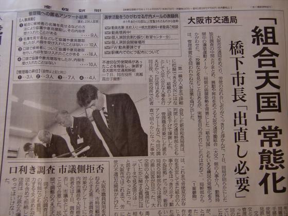 産経新聞眺めてて-201203-13