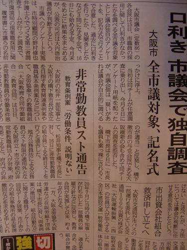 産経新聞眺めてて-201203-14