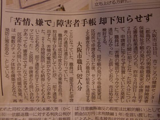 産経新聞眺めてて-201203-15
