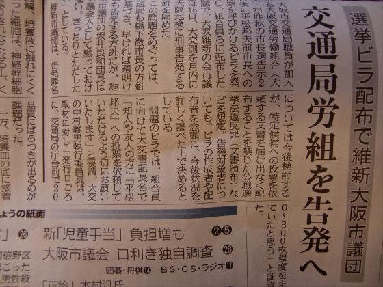 産経新聞眺めてて-201203-16