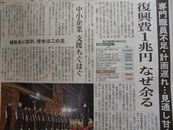 産経新聞眺めてて-2012年7月-01