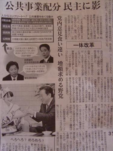 産経新聞眺めてて-2012年7月-02