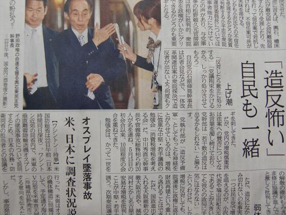 産経新聞眺めてて-2012年7月-03