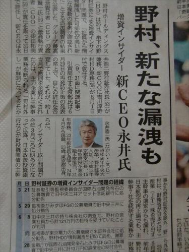 産経新聞眺めてて-2012年7月-05