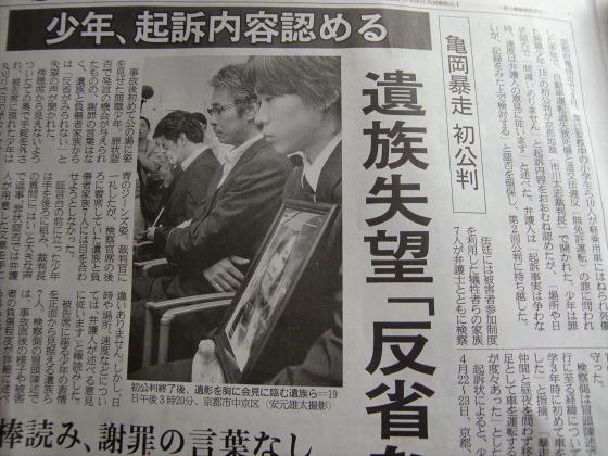 産経新聞眺めてて-2012年7月-06