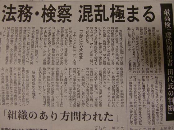 産経新聞眺めてて-2012年7月-07
