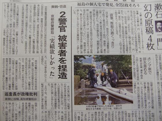 産経新聞眺めてて-2012年7月-08