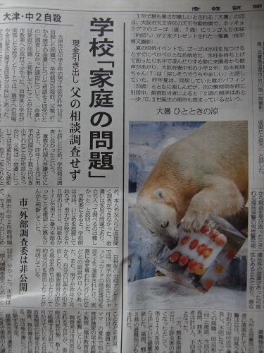 産経新聞眺めてて-2012年7月-10