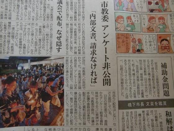 産経新聞眺めてて-2012年7月-11