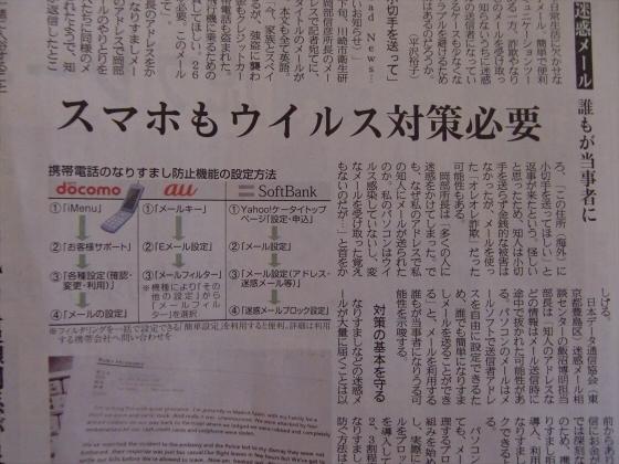 産経新聞眺めてて-2012年7月-12