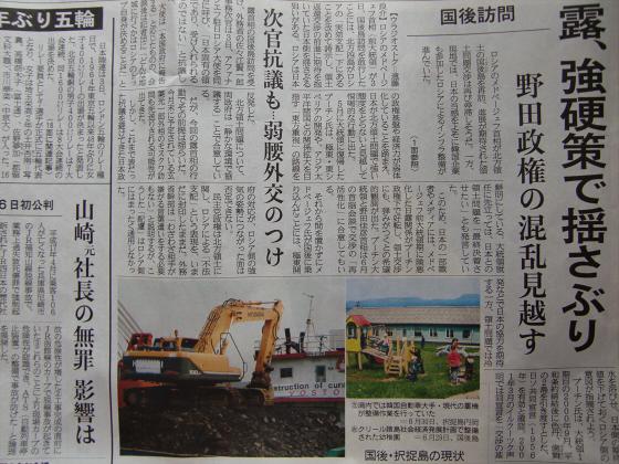 産経新聞眺めてて-2012年7月-13