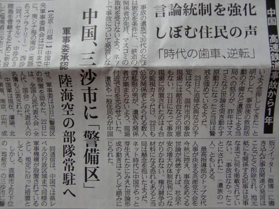 産経新聞眺めてて-2012年7月-14
