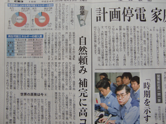 産経新聞眺めてて-2012年7月-16