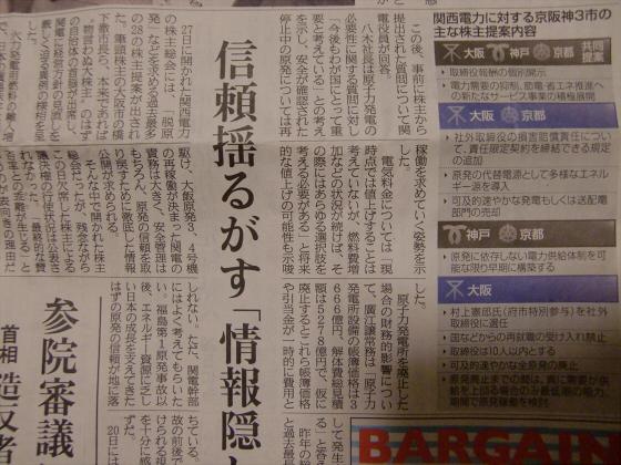 産経新聞眺めてて-2012年7月-17