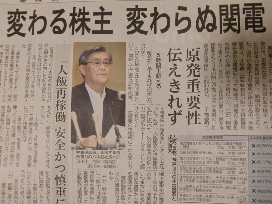 産経新聞眺めてて-2012年7月-18