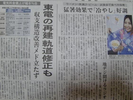 産経新聞眺めてて-2012年7月-19