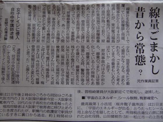 産経新聞眺めてて-2012年7月-20