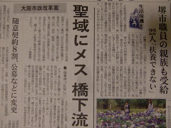 産経新聞眺めてて-2012年7月-21
