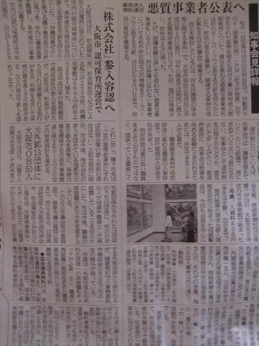 産経新聞眺めてて-2012年7月-22