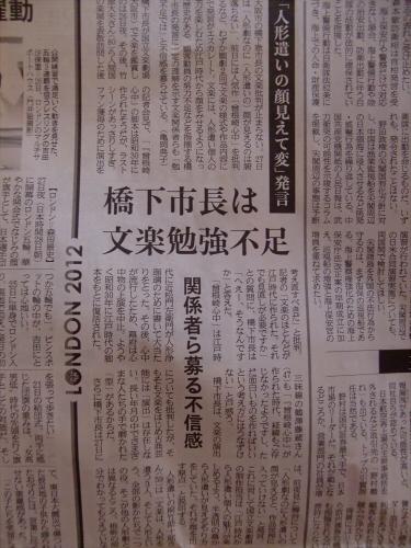 産経新聞眺めてて-2012年7月-23